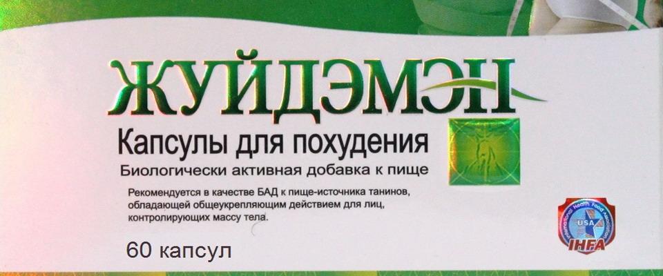 чай жуйдэмэн для похудения цена